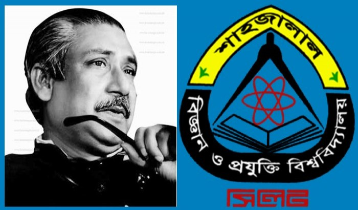 শাহজালাল বিশ্ববিদ্যালয়ের পাঠ্যসূচিতে বঙ্গবন্ধুর 'অসমাপ্ত আত্মজীবনী'