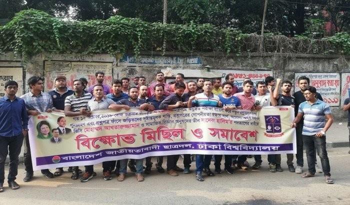 'ঢাবি ভিসি বিশ্ববিদ্যালয়ের মর্যাদা ধুলোয় মিশিয়েছেন'