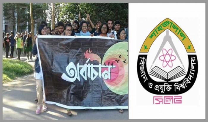 শাবিপ্রবি: শিক্ষার্থীদের দাবি মেনে নেওয়ার ঘোষণা প্রশাসনের