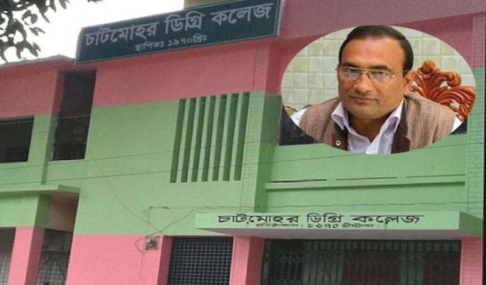 চাটমোহর কলেজ প্রিন্সিপালকে বরখাস্তের সুপারিশ