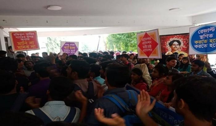 নজরুল বিশ্ববিদ্যালয়ে শিক্ষার্থীদের আন্দোলনের মুখে তদন্ত কমিটি স্থগিত