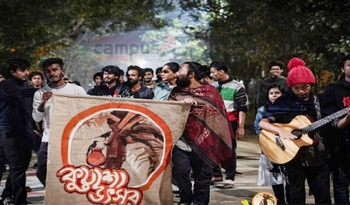 কবি নজরুল বিশ্ববিদ্যালয়ে 'কুয়াশা উৎসব'