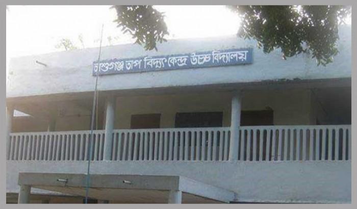 আশুগঞ্জ তাপ বিদ্যুৎ কেন্দ্র উচ্চ বিদ্যালয়ে চাকরি