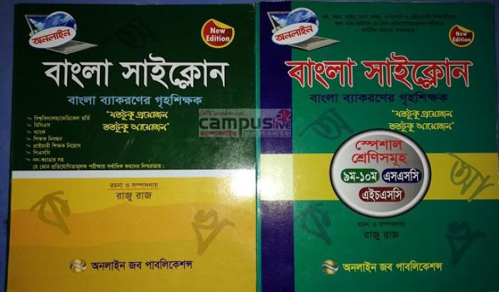 ববির 'বাংলা সাইক্লোন' পাঠক প্রিয়তা পাচ্ছে