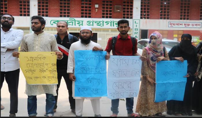 সেফুদার ফাঁসি চাইল রাবি শিক্ষার্থীরা