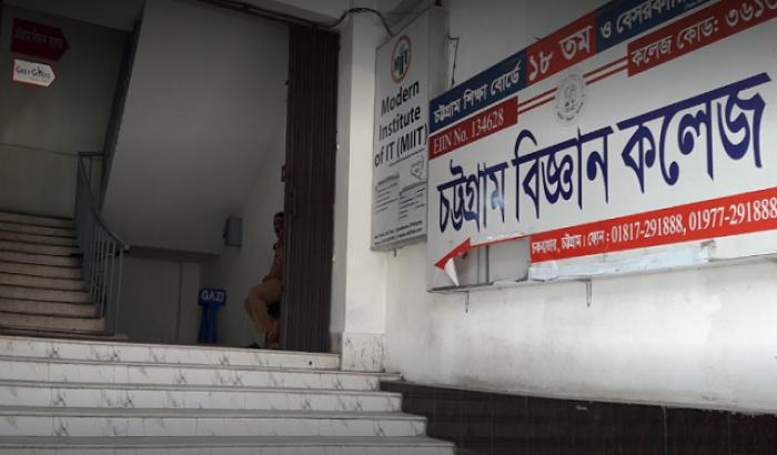 চট্টগ্রাম বিজ্ঞান কলেজে বিনা খরচে অধ্যয়নের সুযোগ