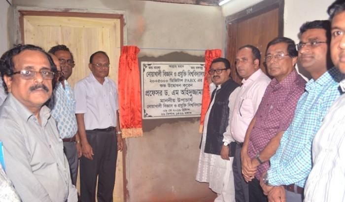 নোবিপ্রবিতে পিএবিএক্স ও বৈদ্যুতিক সাব-স্টেশন উদ্বোধন