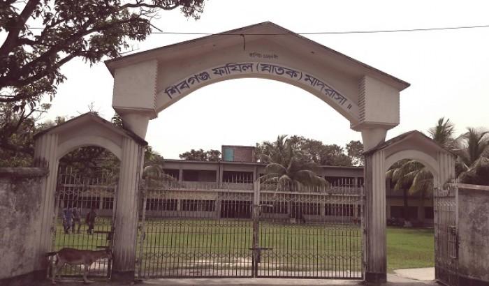 আলিম পরীক্ষায় শতভাগ সাফল্য শিবগঞ্জ ফাজিল মাদরাসায়