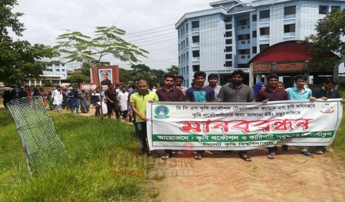 ক্লাস বর্জন করে আন্দোলনে সিকৃবি শিক্ষার্থীরা