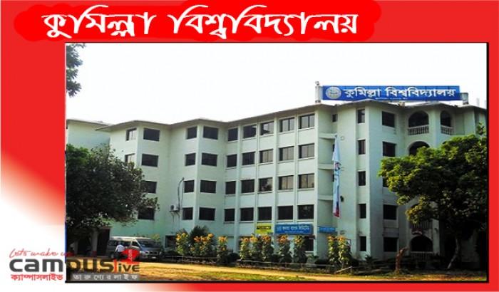 কুমিল্লা বিশ্ববিদ্যালয় বন্ধ ঘোষণা