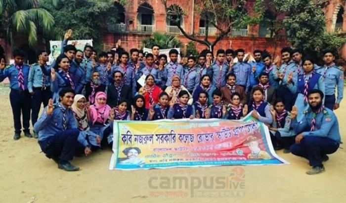 নজরুল কলেজ রোভার স্কাউটের বার্ষিক তাঁবুবাস