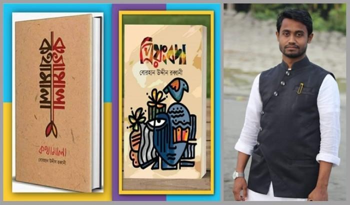 বইমেলায় লেখক রব্বানী'র 'কথামালা' ও 'প্রিয়ংবদা'