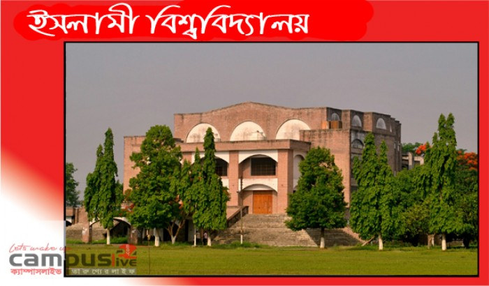 প্রশ্ন পরির্বতনে নিয়ম মানছেনা ইবির আইসিটি বিভাগ!
