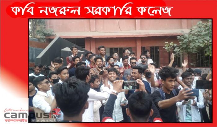 নজরুল কলেজ সিঙ্গেল অ্যাসোসিয়েশনের সম্মেলন