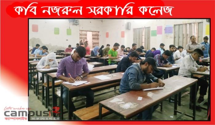 নজরুল কলেজ মাতৃভাষা দিবস উপলক্ষে রচনা প্রতিযোগিতা