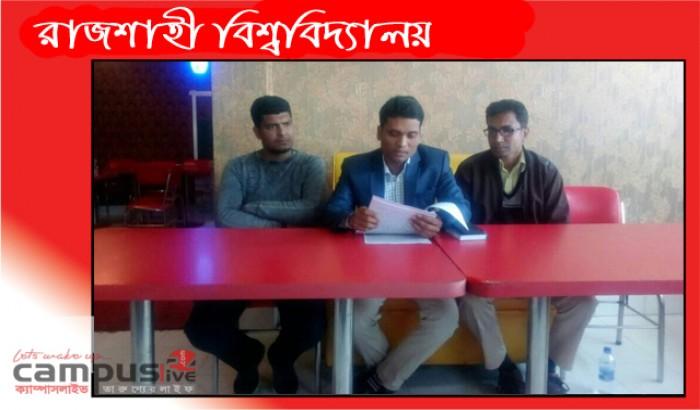 বিয়ের প্রস্তাব প্রত্যাখ্যান, রাবি স্কুল শিক্ষকের বিরুদ্ধে মামলা