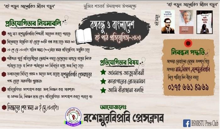 বশেমুরবিপ্রবিতে 'বঙ্গবন্ধু ও বাংলাদেশ' বই পাঠ প্রতিযোগীতার নিবন্ধন