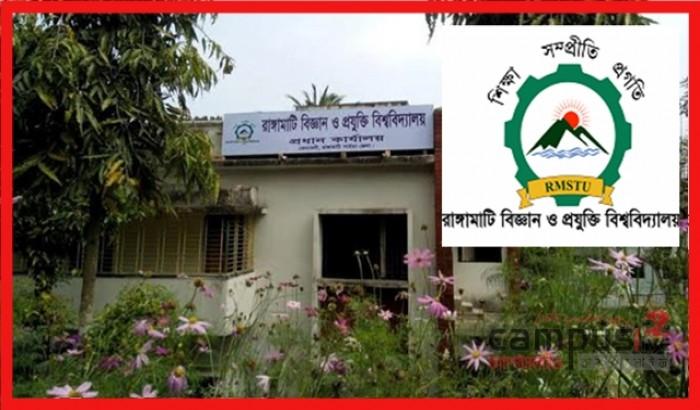 অনলাইনে পরীক্ষা নেবে রাবিপ্রবির সিএসই বিভাগ