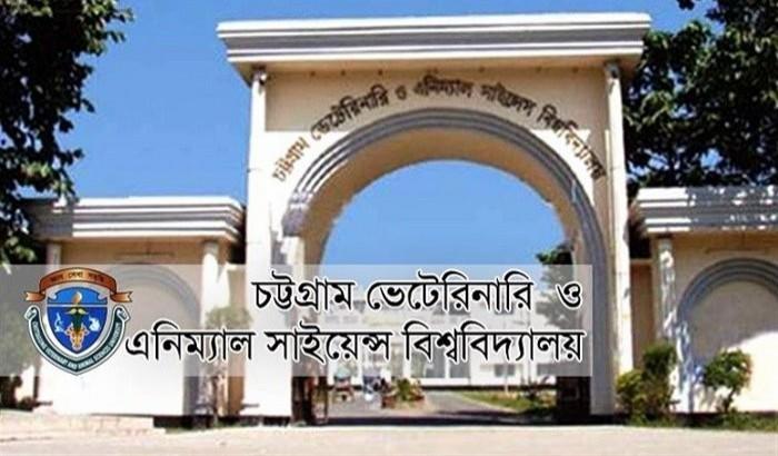 চট্টগ্রাম ভেটেরিনারি বিশ্ববিদ্যালয়ে স্বর্ণপদকপ্রাপ্তদের সবাই ছাত্রী