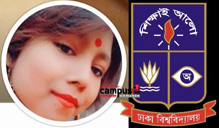 করোনার গুজব : কিডনি আক্রান্ত হয়ে ঢাকা বিশ্ববিদ্যালয় ছাত্রীর মৃত্যু
